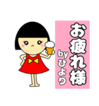 名前スタンプ♡【ひより】(個別スタンプ:38)