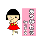 名前スタンプ♡【こころ】(個別スタンプ:7)