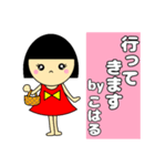 名前スタンプ♡【こはる】(個別スタンプ:25)