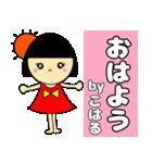 名前スタンプ♡【こはる】(個別スタンプ:35)