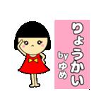 名前スタンプ♡【ゆめ】(個別スタンプ:1)