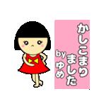 名前スタンプ♡【ゆめ】(個別スタンプ:3)