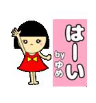 名前スタンプ♡【ゆめ】(個別スタンプ:4)