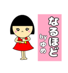 名前スタンプ♡【ゆめ】(個別スタンプ:14)