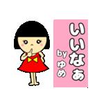 名前スタンプ♡【ゆめ】(個別スタンプ:16)