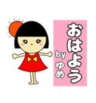 名前スタンプ♡【ゆめ】(個別スタンプ:35)
