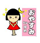 名前スタンプ♡【ゆめ】(個別スタンプ:36)