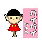 名前スタンプ♡【ゆめ】(個別スタンプ:39)