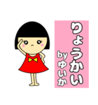 名前スタンプ♡【ゆいか】(個別スタンプ:1)
