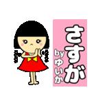 名前スタンプ♡【ゆいか】(個別スタンプ:17)