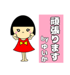 名前スタンプ♡【ゆいか】(個別スタンプ:18)