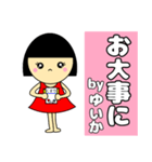 名前スタンプ♡【ゆいか】(個別スタンプ:32)