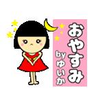名前スタンプ♡【ゆいか】(個別スタンプ:36)