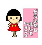 名前スタンプ♡【まりな】(個別スタンプ:10)