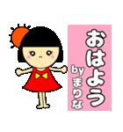 名前スタンプ♡【まりな】(個別スタンプ:35)