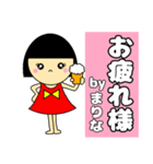 名前スタンプ♡【まりな】(個別スタンプ:38)
