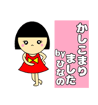 名前スタンプ♡【ひなの】(個別スタンプ:3)