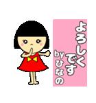 名前スタンプ♡【ひなの】(個別スタンプ:5)