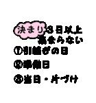 PTA・保育・幼稚園役員 行事・委員・ルール(個別スタンプ:08)