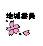 PTA・保育・幼稚園役員 行事・委員・ルール(個別スタンプ:24)