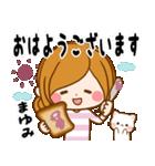 ♦まゆみ専用スタンプ♦③無難に使えるセット(個別スタンプ:01)