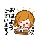 ♦まゆみ専用スタンプ♦③無難に使えるセット(個別スタンプ:02)