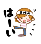 ♦まゆみ専用スタンプ♦③無難に使えるセット(個別スタンプ:11)