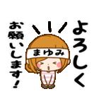♦まゆみ専用スタンプ♦③無難に使えるセット(個別スタンプ:23)
