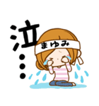♦まゆみ専用スタンプ♦③無難に使えるセット(個別スタンプ:33)