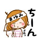 ♦まゆみ専用スタンプ♦③無難に使えるセット(個別スタンプ:35)