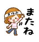 ♦まゆみ専用スタンプ♦③無難に使えるセット(個別スタンプ:37)