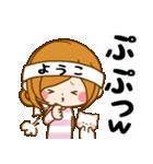 ♦ようこ専用スタンプ♦③無難に使えるセット(個別スタンプ:31)