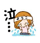 ♦ようこ専用スタンプ♦③無難に使えるセット(個別スタンプ:33)