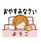 ♦ようこ専用スタンプ♦③無難に使えるセット(個別スタンプ:40)