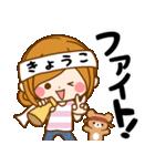 ♦きょうこ専用スタンプ♦③無難に使える(個別スタンプ:07)