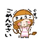 ♦きょうこ専用スタンプ♦③無難に使える(個別スタンプ:24)