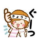 ♦きょうこ専用スタンプ♦③無難に使える(個別スタンプ:25)