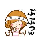 ♦きょうこ専用スタンプ♦③無難に使える(個別スタンプ:31)