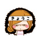 ♦きょうこ専用スタンプ♦③無難に使える(個別スタンプ:34)