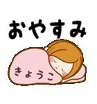 ♦きょうこ専用スタンプ♦③無難に使える(個別スタンプ:39)