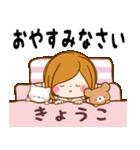 ♦きょうこ専用スタンプ♦③無難に使える(個別スタンプ:40)
