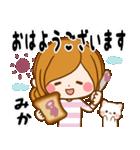 ♦みか専用スタンプ♦③無難に使えるセット(個別スタンプ:01)