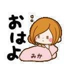 ♦みか専用スタンプ♦③無難に使えるセット(個別スタンプ:03)