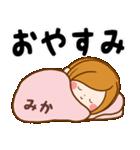 ♦みか専用スタンプ♦③無難に使えるセット(個別スタンプ:39)