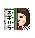 芋ジャージ【すぎはら】動く名前スタンプ(個別スタンプ:05)