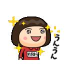 芋ジャージ【すぎはら】動く名前スタンプ(個別スタンプ:07)