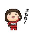 芋ジャージ【すぎはら】動く名前スタンプ(個別スタンプ:24)