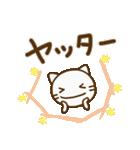 ネコなだけに(基本セット)(個別スタンプ:19)