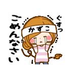 ♦かずこ専用スタンプ♦③無難に使えるセット(個別スタンプ:24)