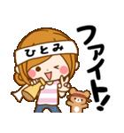 ♦ひとみ専用スタンプ♦③無難に使えるセット(個別スタンプ:07)